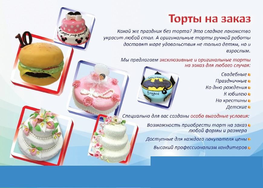 Реклама тортов на заказ где лучше всего рекламировать кафе